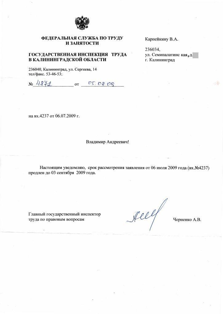 Ответ на Письмо Прокуратуры образец